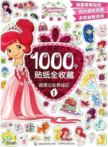 草莓甜心1000个贴纸全收藏·甜美公主养成记1