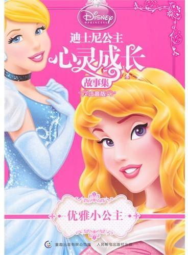 迪士尼公主心灵成长故事集(注音版) ?优雅小公主