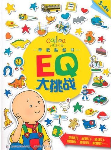 小快活卡由早教贴纸书(3-4岁)——EQ大挑战