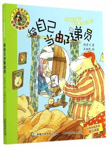 小人鱼童书馆(名家拼音美绘版)——给自己当邮递员