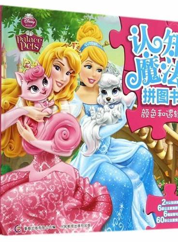 迪士尼公主认知魔法拼图书