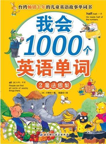 我会1000个英语单词 2 魔法银梨