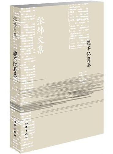 能不忆蜀葵(新版)