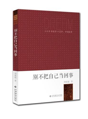 少年梦●青春梦●中国梦:中国故事:别不把自己当回事