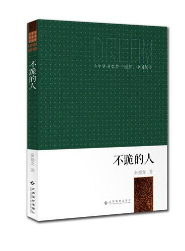 少年梦●青春梦●中国梦:中国故事:不跪的人