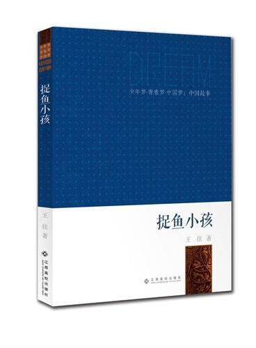 少年梦●青春梦●中国梦:中国故事:捉鱼小孩