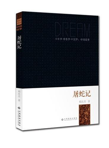 少年梦●青春梦●中国梦:中国故事:屠蛇记