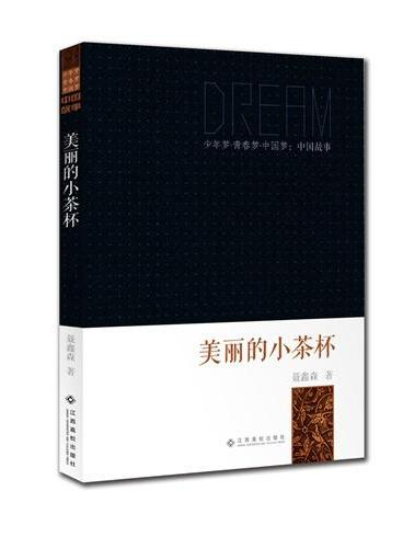 少年梦●青春梦●中国梦:中国故事:美丽的小茶杯
