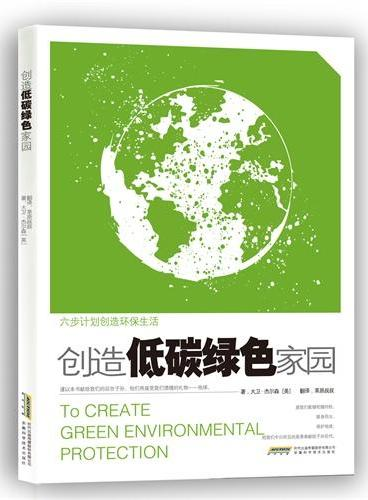 创造低碳绿色家园