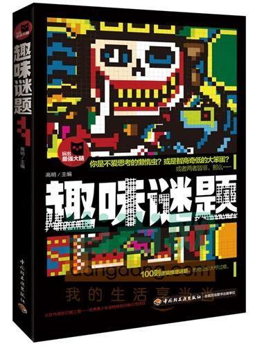 趣味谜题-玩出最强大脑系列(畅销台湾的推理神书,让天才疯狂的高手谜题)