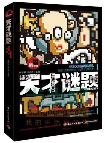 天才谜题-玩出最强大脑系列(畅销台湾的推理神书,让天才疯狂的高手谜题)