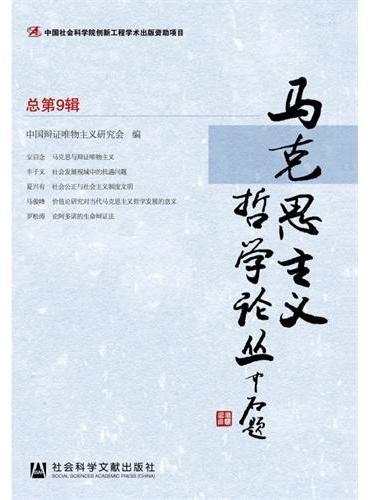 马克思主义哲学论丛(总第9辑)