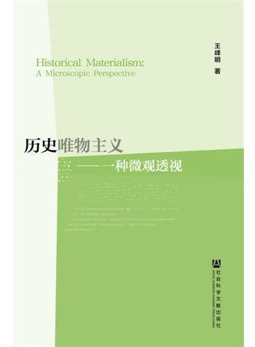 历史唯物主义:一种微观透视