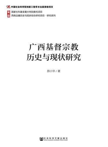 广西基督宗教历史与现状研究