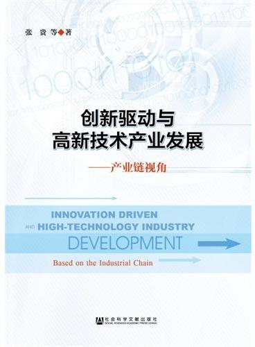 创新驱动与高新技术产业发展