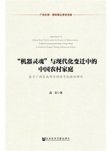 """""""机器灵魂""""与现代化变迁中的中国农村家庭"""