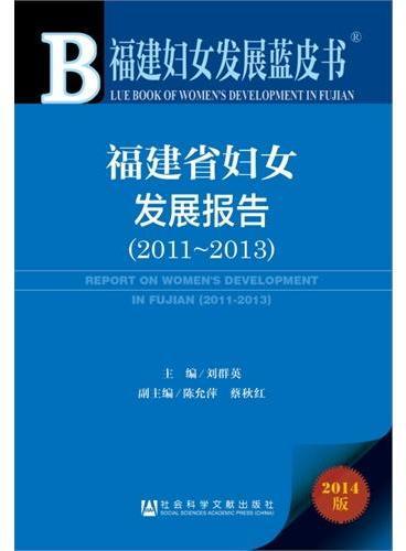 福建妇女发展蓝皮书:福建省妇女发展报告(2011—2013)