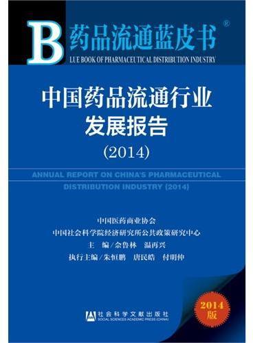 药品流通蓝皮书:中国药品流通行业发展报告(2014)