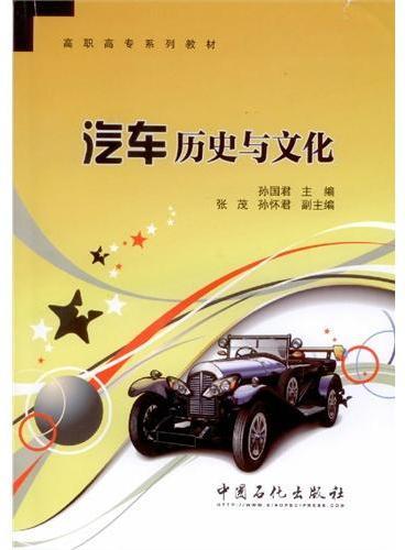 汽车历史与文化