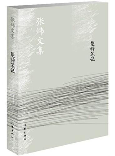 楚辞笔记(新版)