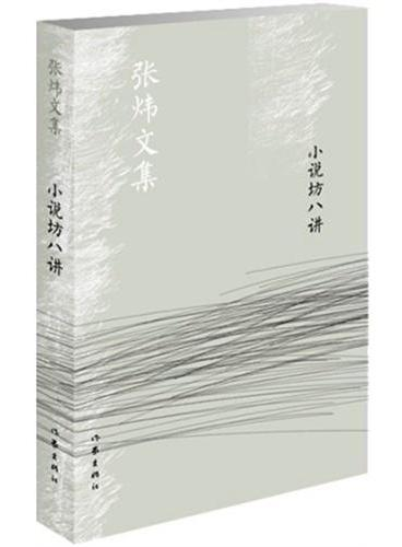小说坊八讲(新版)