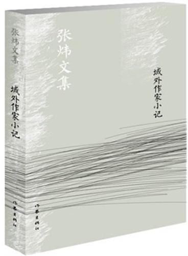 域外作家小记(新版)