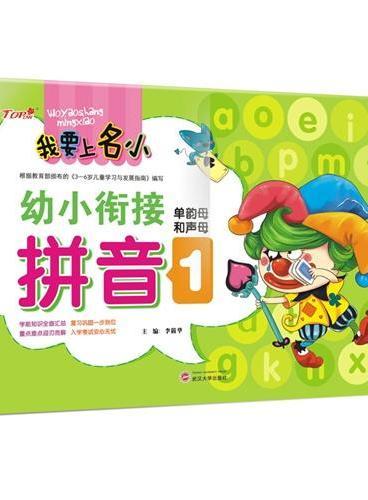 我要上名小幼小衔接练习册·拼音1  单韵母和声母训练