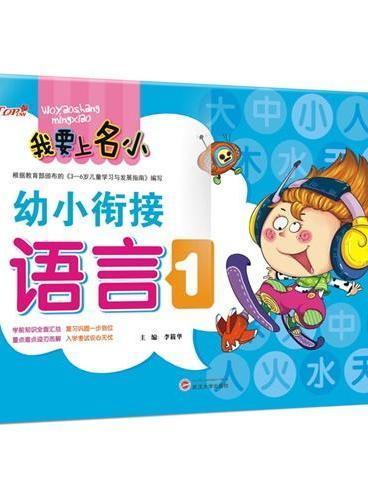 我要上名小幼小衔接练习册·语言1  基础汉字训练