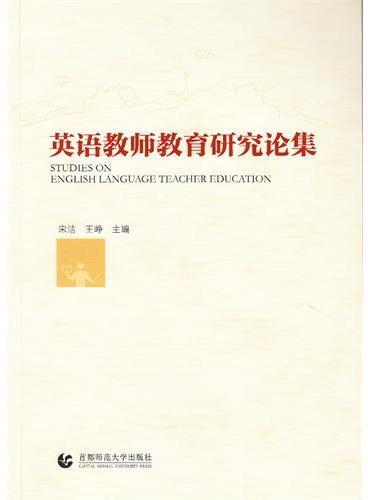 英语教师教育研究论集