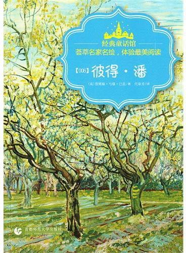 经典童话馆丛书—彼得·潘