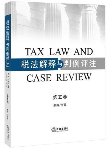 税法解释与判例评注(第五卷)