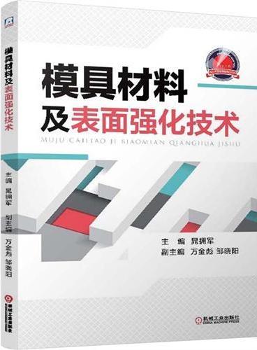 模具材料及表面强化技术