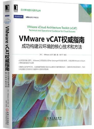 VMware vCAT权威指南:成功构建云环境的核心技术和方法(vCAT团队精心撰写,VMware首席执行官Pat Gelsinger作序鼎力推荐,全面讲解VMware vCloud计算环境的建设与运营)