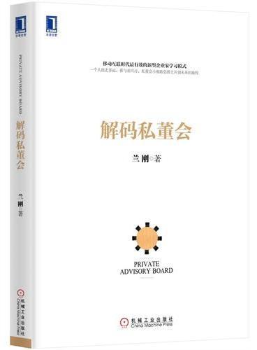 解码私董会(精装)(私董会引入中国第一人兰刚先生首部权威力作!移动互联时代最有效的新型企业家学习模式!)
