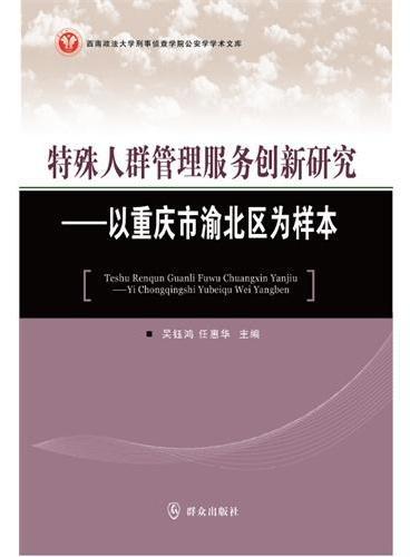 特殊人群管理服务创新研究——以重庆市渝北区为样本