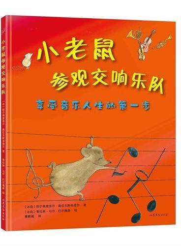 小老鼠参观交响乐队(精装)
