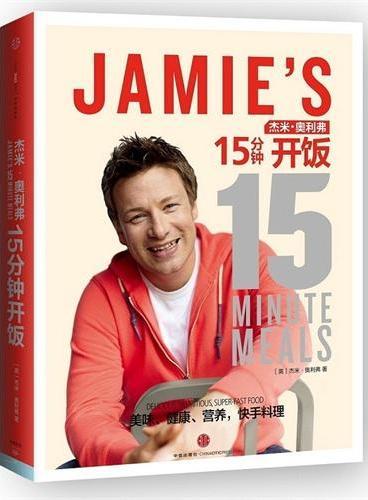 杰米·奥利弗15分钟开饭