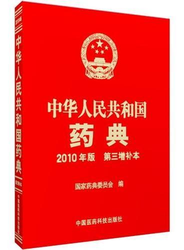 中华人民共和国药典2010年版第三增补本