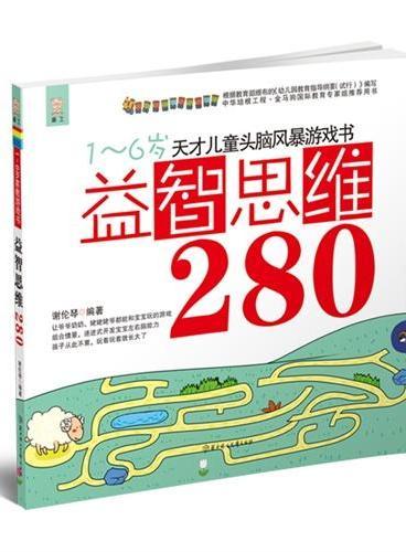 天才儿童头脑风暴系列游戏书 益智思维280