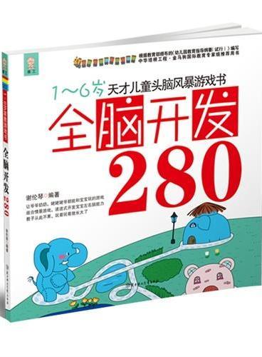 天才儿童头脑风暴系列游戏书 全脑开发280