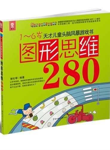 天才儿童头脑风暴系列游戏书 图形思维280