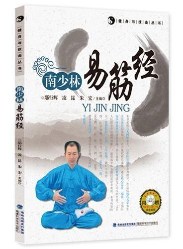 南少林易筋经(健身与技击丛书)