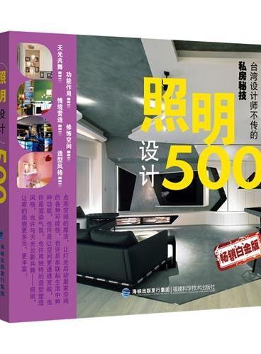 照明设计500(台湾设计师不传的私房秘技)