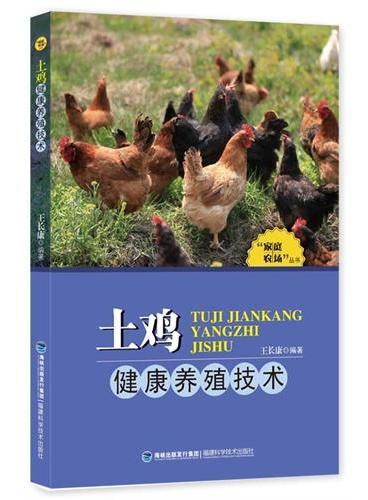 """土鸡健康养殖技术(""""家庭农场""""丛书)"""