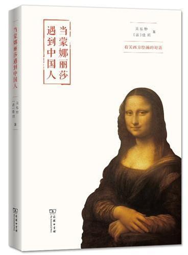 当蒙娜丽莎遇到中国人:有关西方绘画的对话