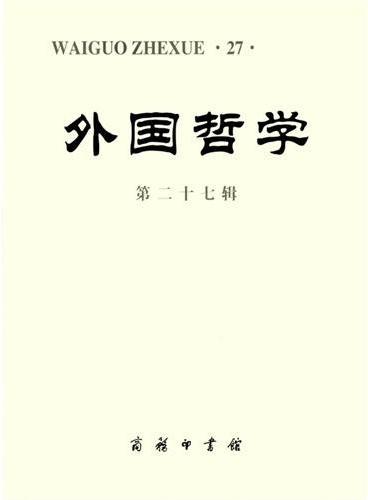 外国哲学(第27辑)