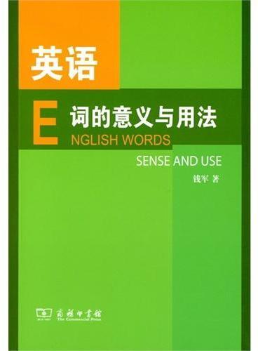 英语词的意义与用法