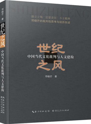 世纪之风 ——中国当代文化批判与人文建构