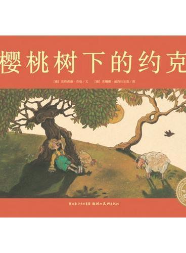 海豚绘本花园:樱桃树下的约克(平装)
