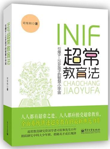INIF超常教育法—引爆9-15岁孩子的智慧小宇宙